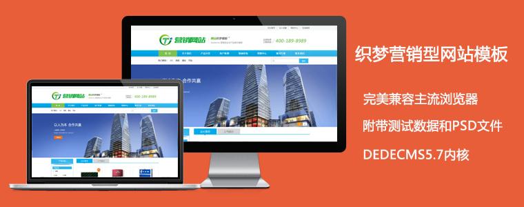 织梦营销型网站模板