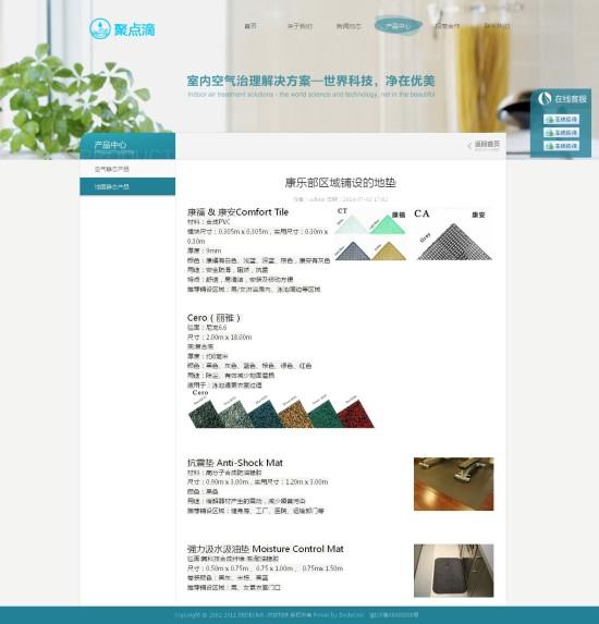 业务内容页