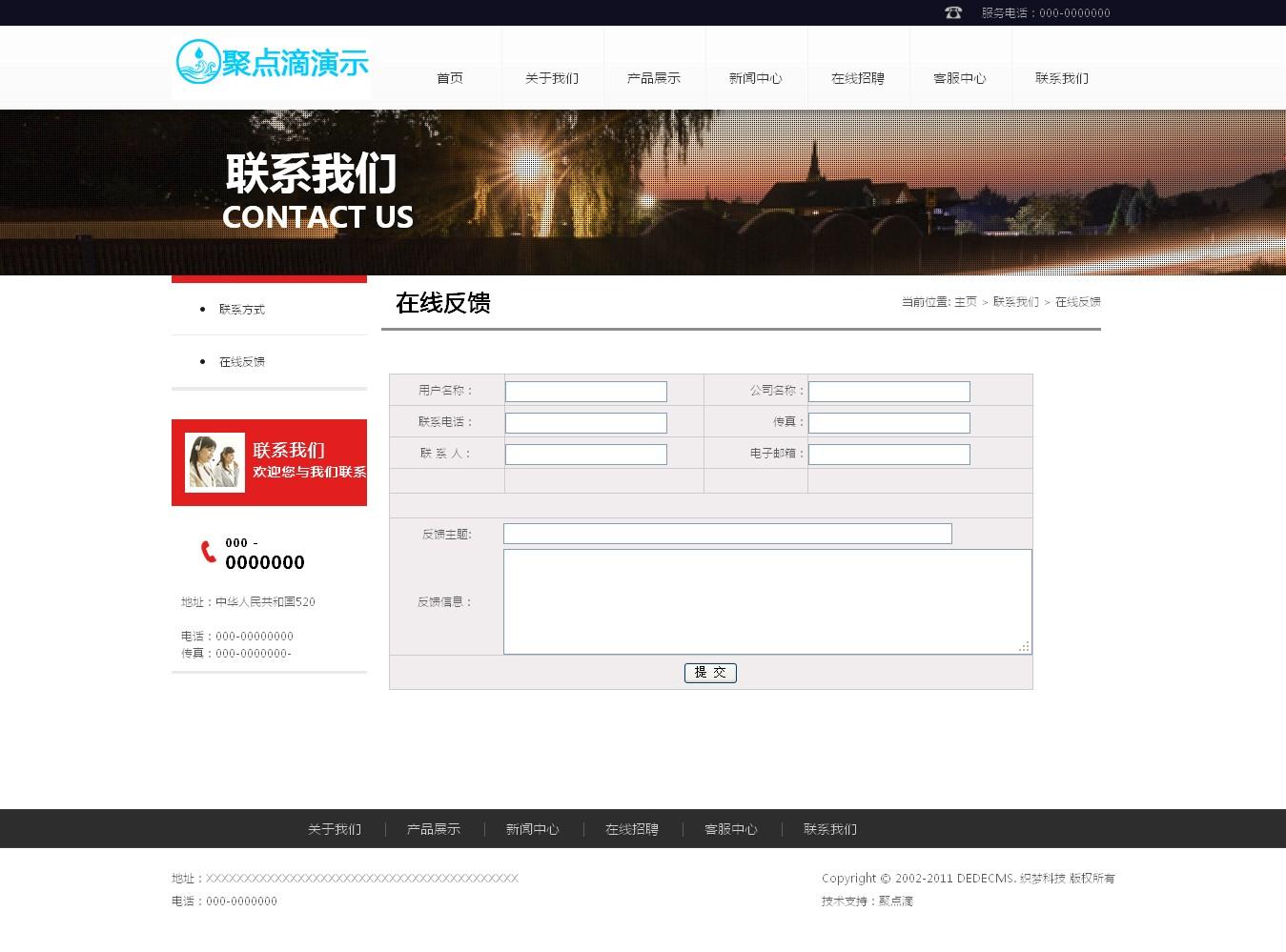织梦dede大气企业公司通用网站模板