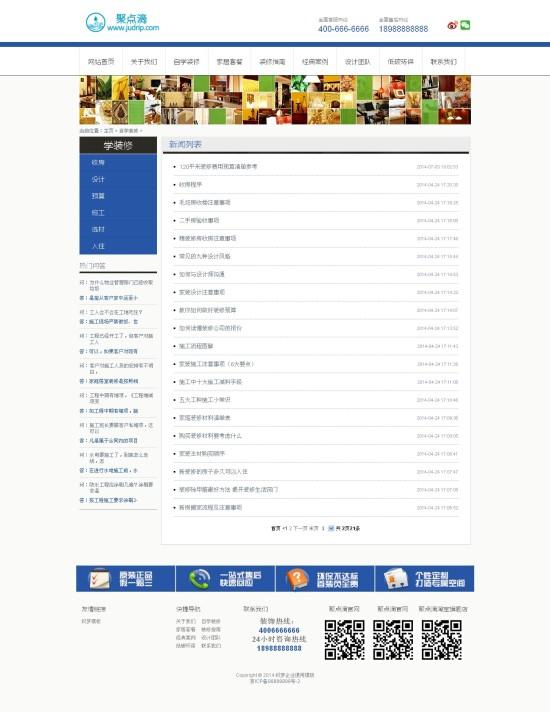 文章列表页