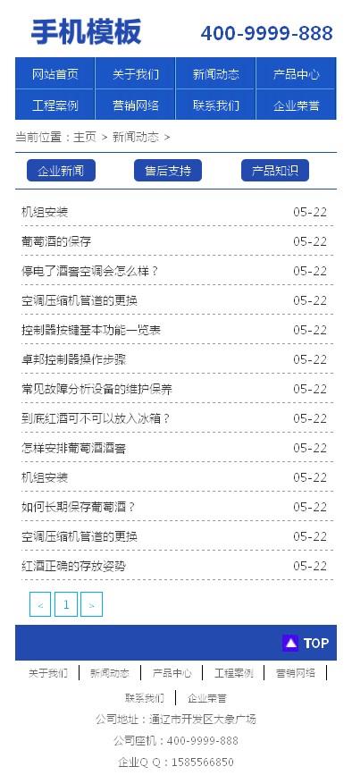 手机新闻列表页